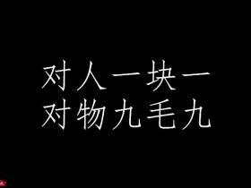 杨泽业:如何区分对人一块一还是对物九毛九?