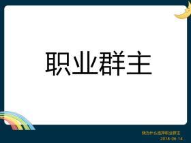 杨泽业:我们为什么选择职业群主