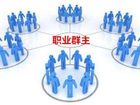 杨泽业:职业群主让一个网络笑话变成一个网络神话