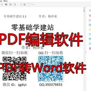 PDF编辑软件,PDF转Word软件出售