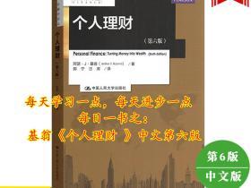 每日一书1:基翁《个人理财》中文第六版 学习分享