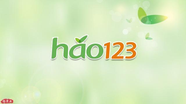 hao123网址之家