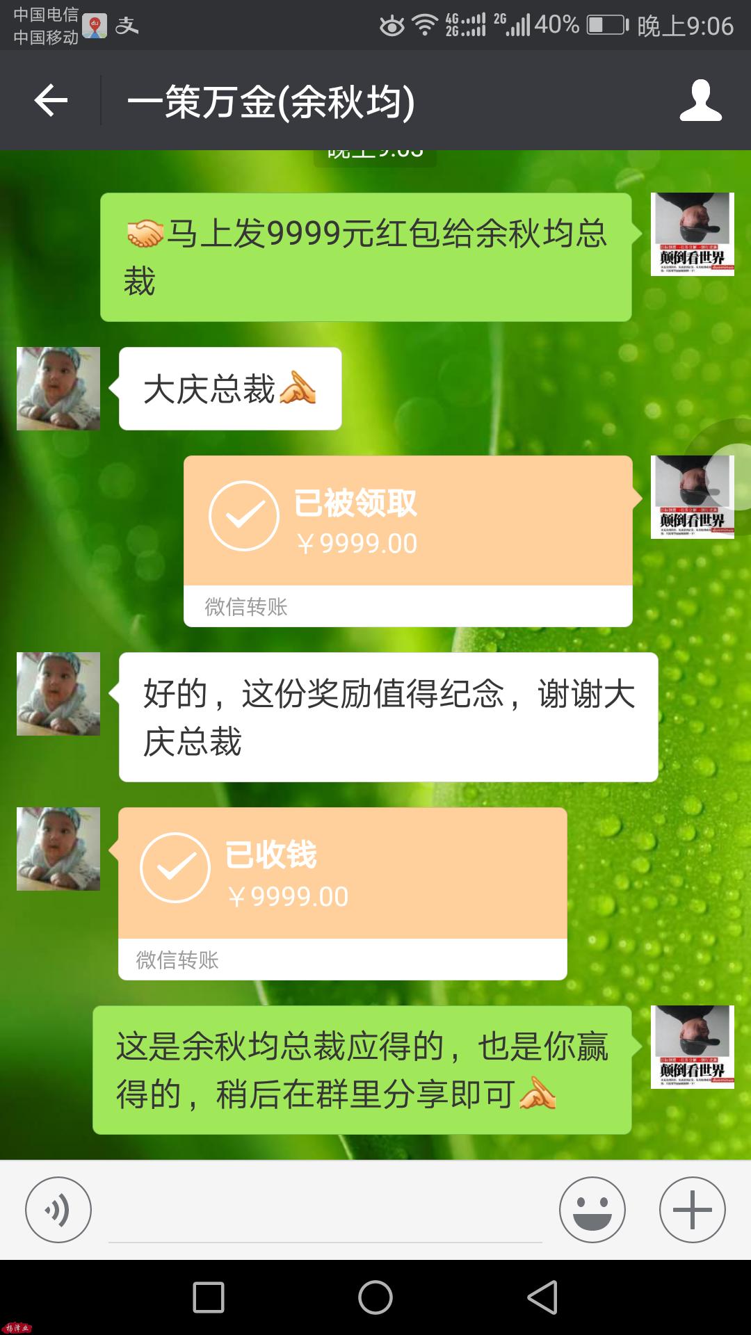 七哥获9999元红包奖励