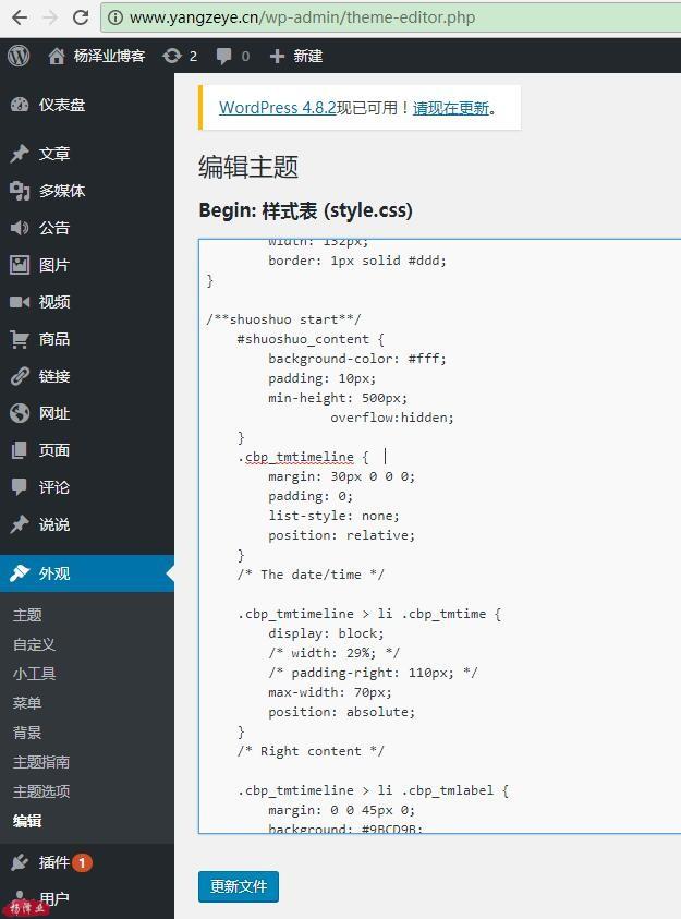 粘贴说说样式表 (style.css)代码