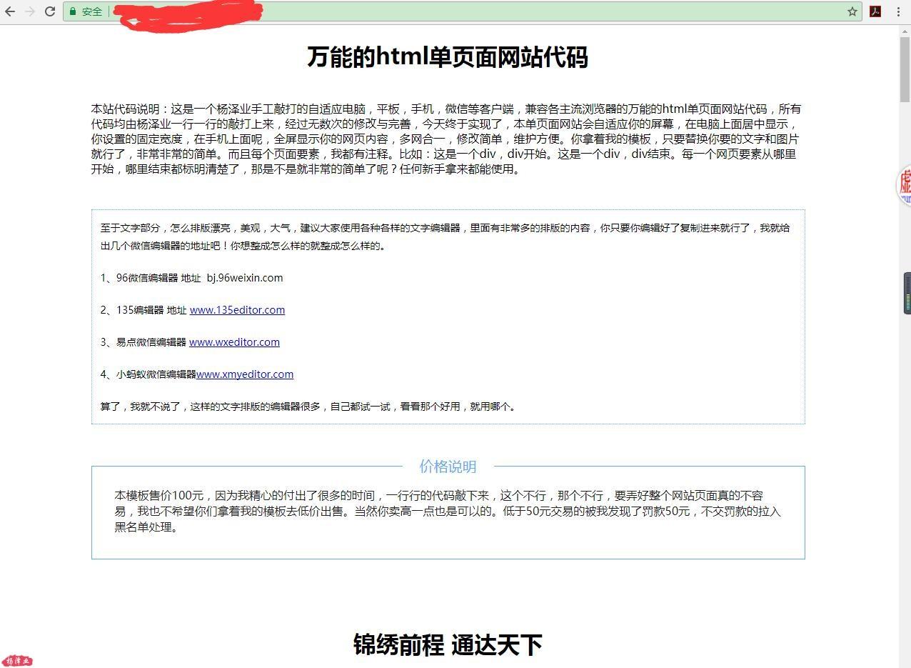 万能的html单页面电脑页面第一屏