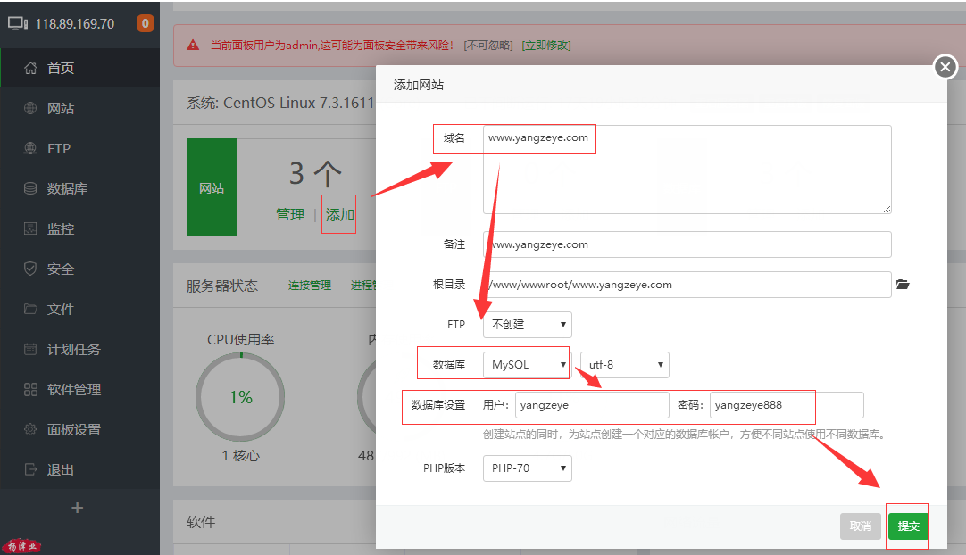 linux服务器网站环境搭建