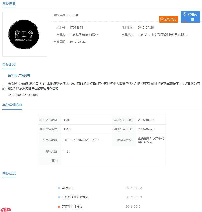 秦王会35类商标