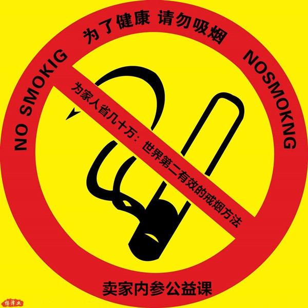 世界第二有效的戒烟方法