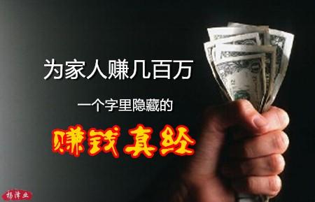 为家人赚几百万:一个字里隐藏的赚钱真经