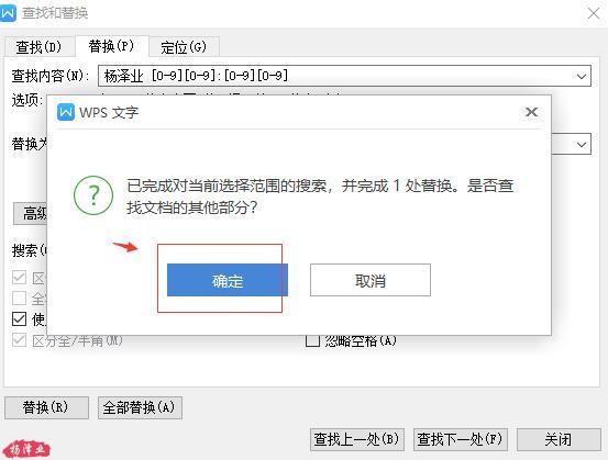 自动替换第一个文件