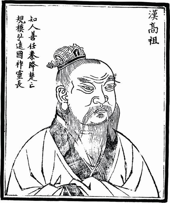 汉高祖刘邦(图片来源于网络)